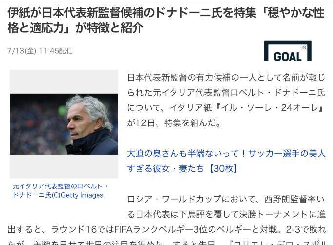 聚体网体育:日本新帅本月出炉 前意主帅多纳多尼成热门人选
