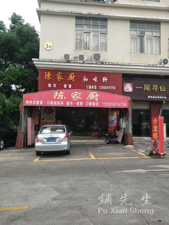 铺先生广东生活:东莞东城丽欣家园餐饮店