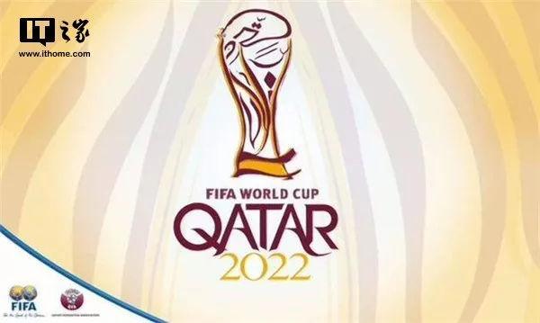历史上首次!2022年卡塔尔世界杯将于冬季举行