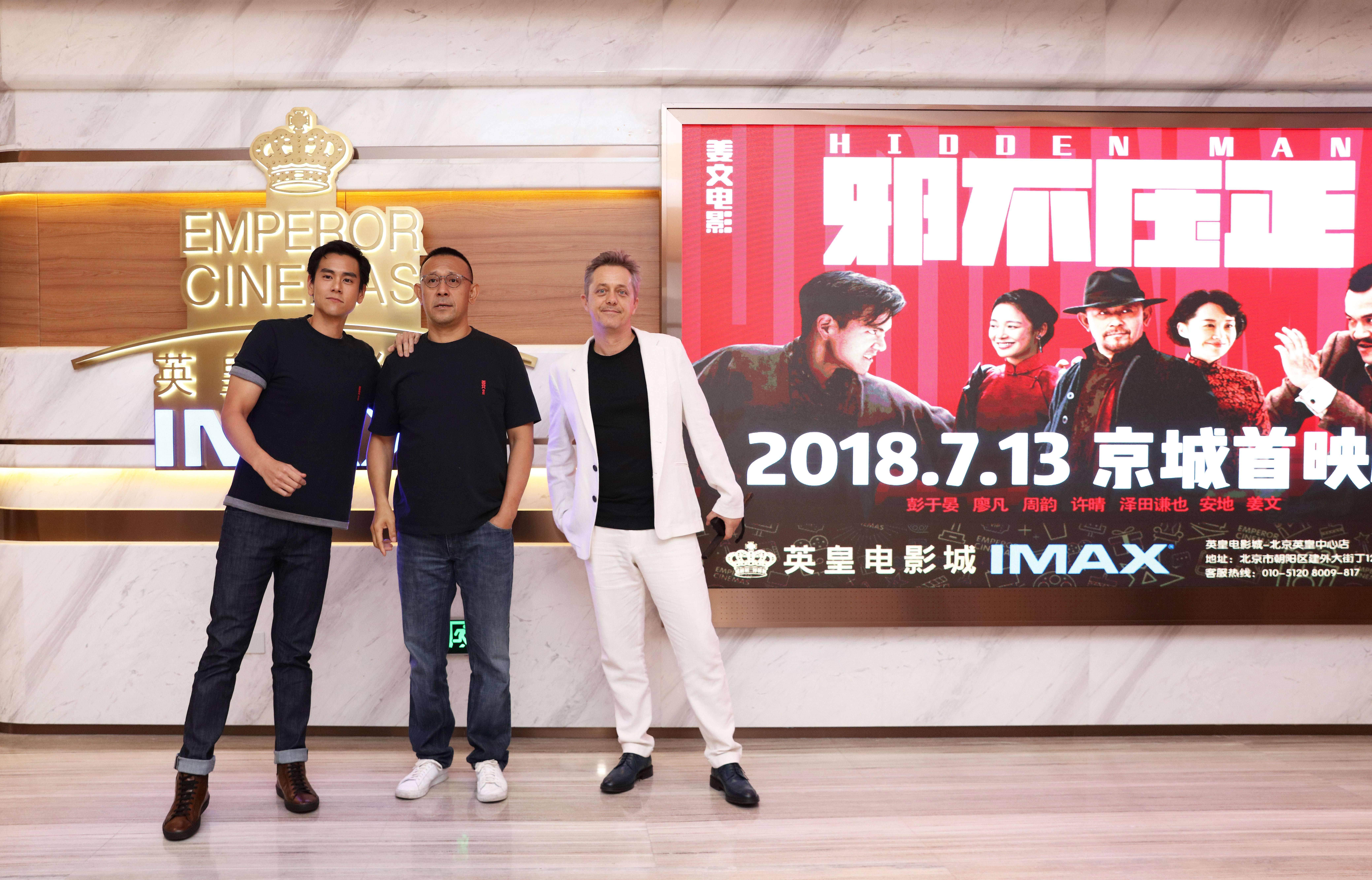 姜文《邪不压正》北京英皇电影城京城首映礼 首日票房第一