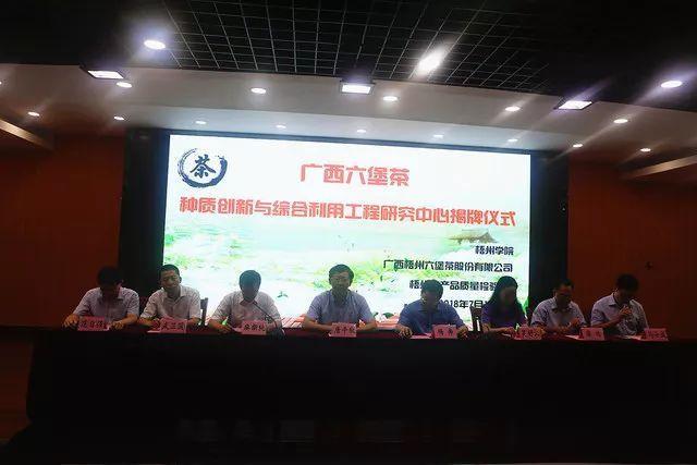 广西六堡茶种质创新与综合利用工程研究中心举