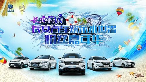 长安FAN 长安汽车欢乐水世界粉丝嘉年华活动