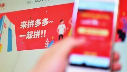 刘强东谈拼多多:不在乎商业模式 买三次就会有答案