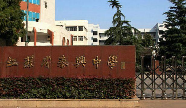 江苏十大重点高中排名_江苏重点大学