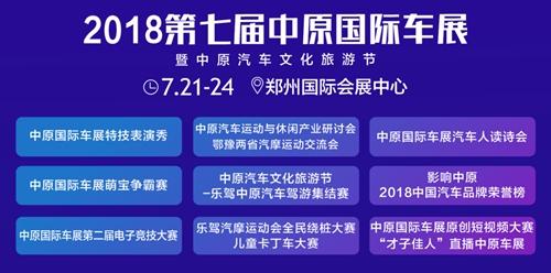 中原国际车展7月21-24日打造年中汽车嘉年华