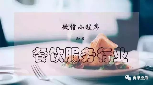 餐饮老板肯定要知道的 餐饮小程序有哪些你所不知道的花式玩法?