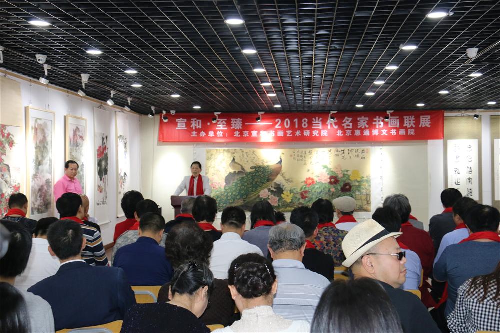 北京宣和书画艺术研究院会员招募:在线报名