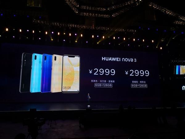 华为nova 3售价2999元麒麟970四摄!7月19日10:08分首销