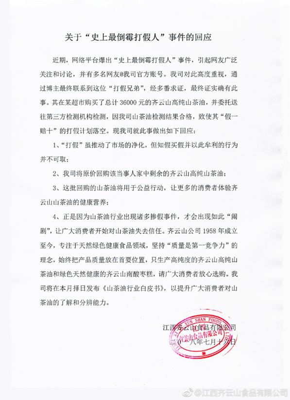 江西齐云山食品有限公司针对打假人事件发布声明