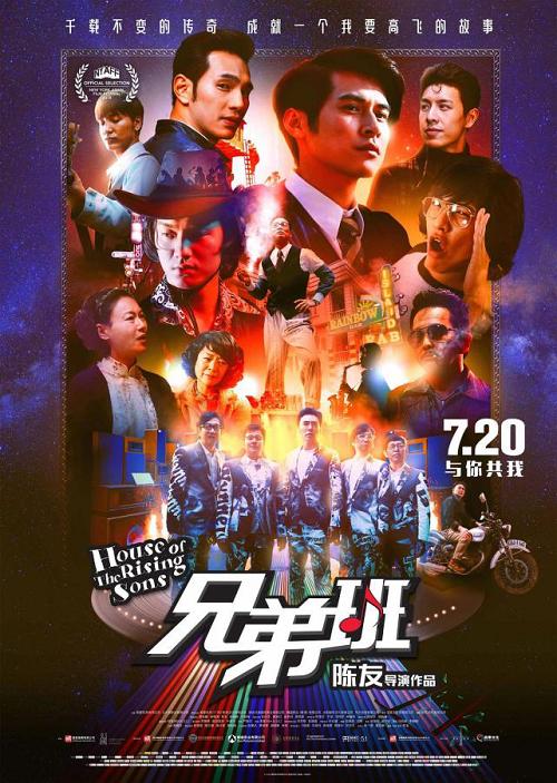 耀盛联合出品电影《兄弟班》 中国式亲子关系引人深思