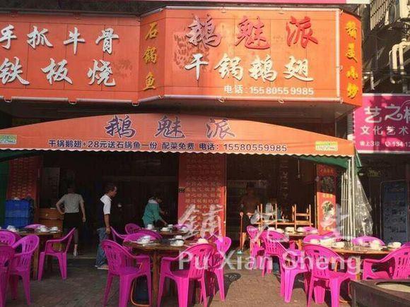 铺先生广东生活:塘厦镇工业区住宅区餐饮店