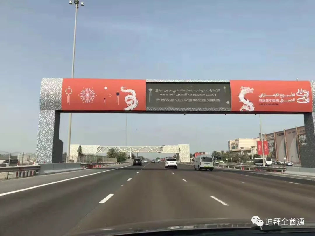 """迪拜热情似火!习大大在阿联酋掀起史上最强""""中国热"""",没有之一"""