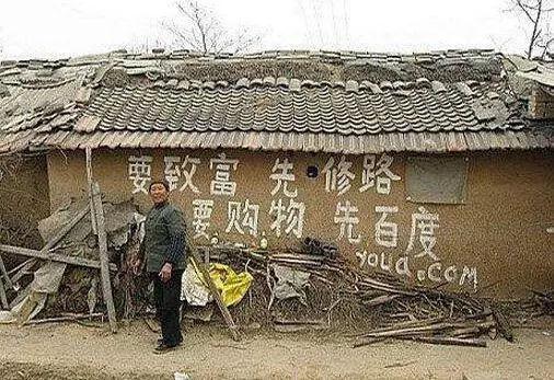 互联网公司刷墙,农村朋友圈的文案,哪家强?
