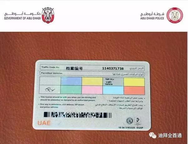 快看,阿联酋发布了第一个中文驾照