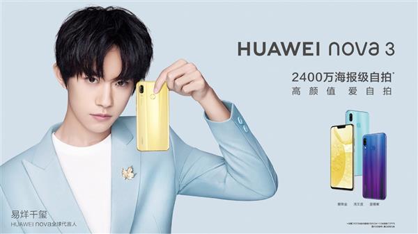华为何刚专访:nova品牌迈向高端 代言人有奥妙的照片 - 2