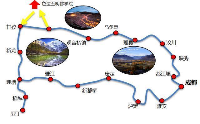 成都-稻城亚丁5日自驾游行程 川藏线旅游攻略 第1张