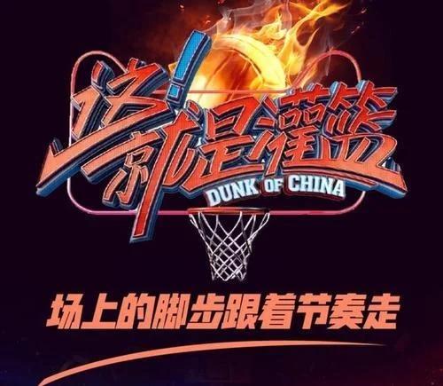 综艺节目玩出新花样,周杰伦李易峰掀起篮球火