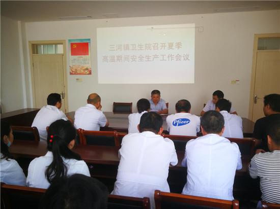 三河镇卫生院加强夏季高温和汛期安全生产工作