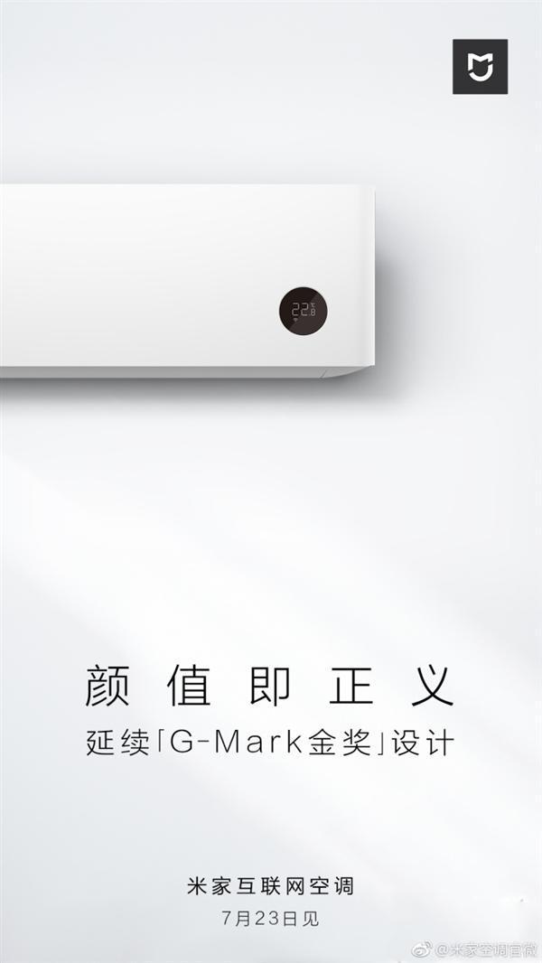 小米米家空调外形公布 G-Mark金奖设计的照片