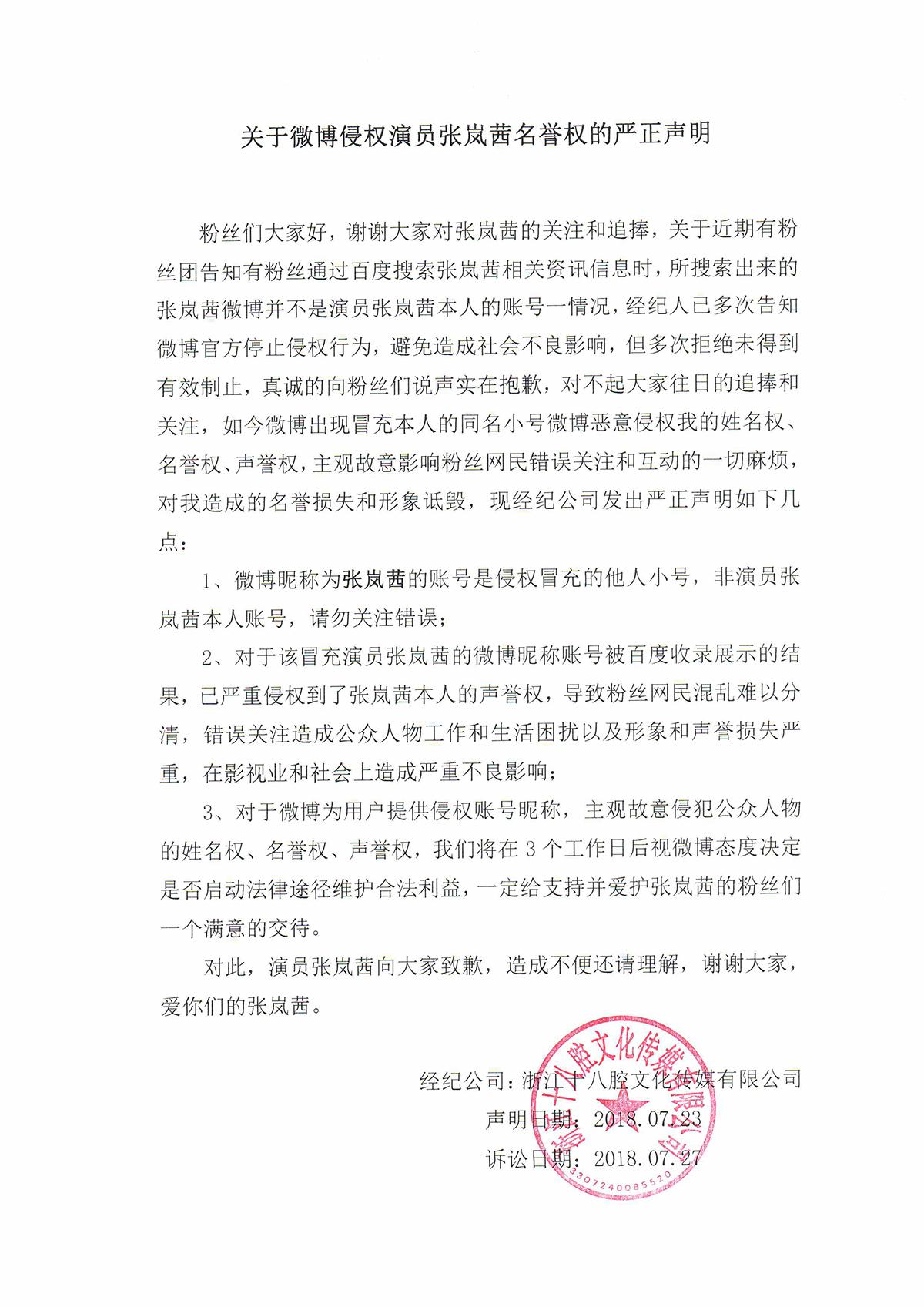 微博及博主张岚茜共同侵权 演员张岚茜名誉权严正声明