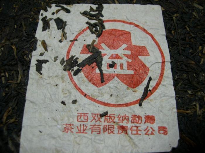 老茶档案:勐海茶厂2000年无R红大益7542 YSE版 普洱知识 第6张