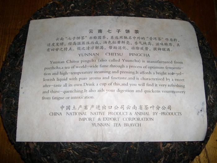 老茶档案:勐海茶厂2000年无R红大益7542 YSE版 普洱知识 第4张