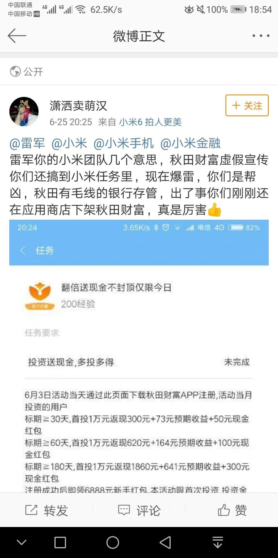 """小米回应推荐P2P""""爆雷"""":将帮助用户维权的照片 - 2"""