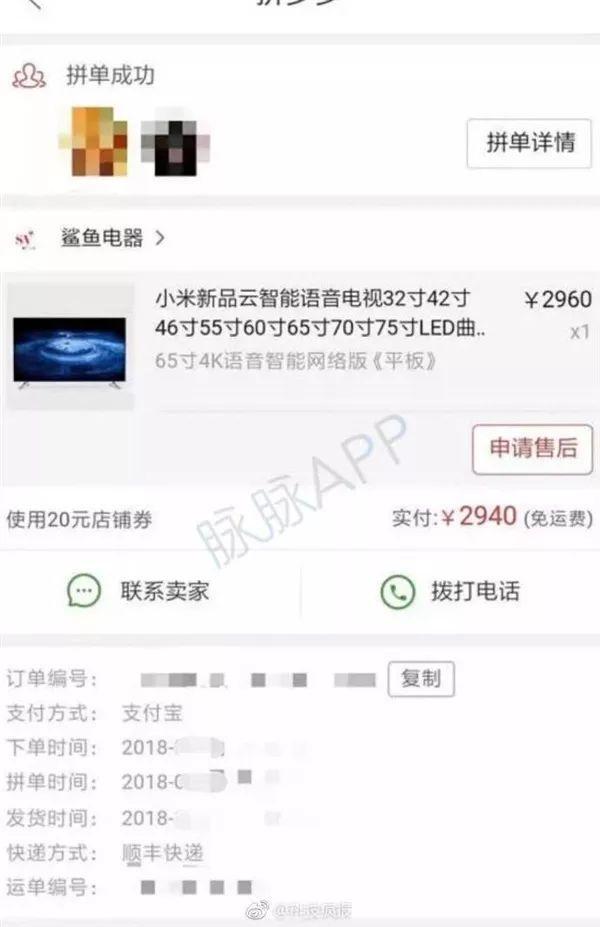 """网友晒拼多多买的小米新品电视 :真是""""小米新品""""的照片 - 2"""