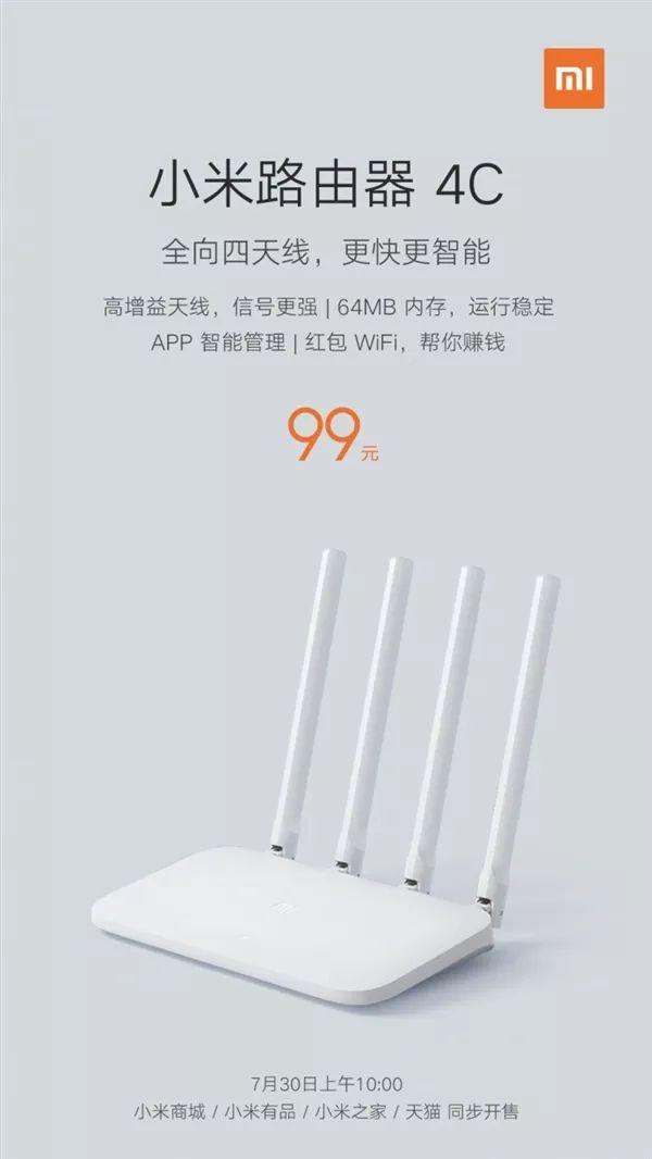 99元!小米路由器4C发布:四天线/能赚钱的照片