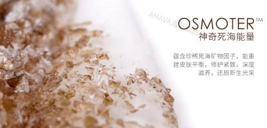 AHAVA护肤品闪耀登陆中国市场,获消费者一致好评