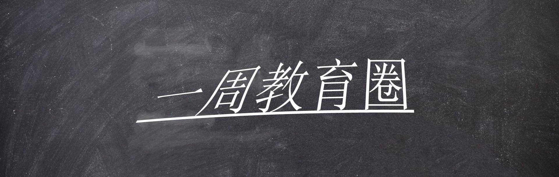 """一周教育圈   开学第一课变""""广告第一课"""",马云亮相XIN公益大会谈教育(图1)"""