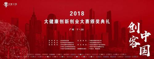 """2018""""创客中国""""大健康双创大赛收官获奖项目名单出炉"""