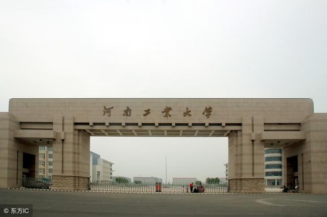 河南工业大学2019年考研招生目录