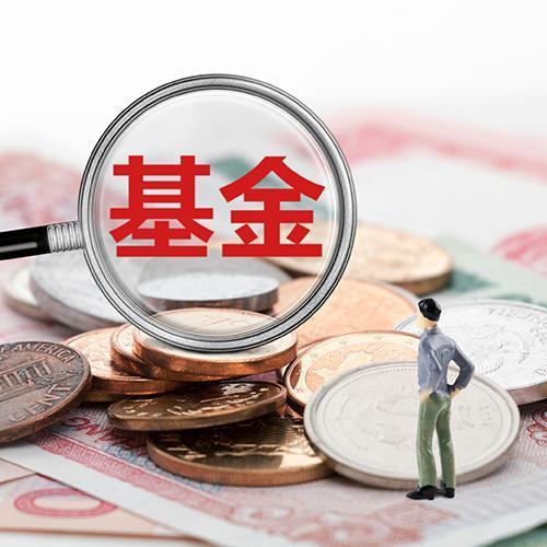 沪港深基金整体遭遇净赎回,如何筛选这类基金?
