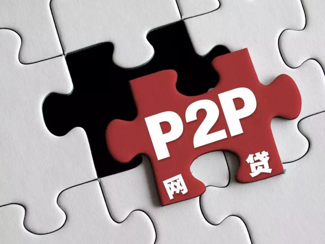 百家P2P集中崩盘,涉及资金过万亿…投资人:我的钱怎么办?的照片 - 26