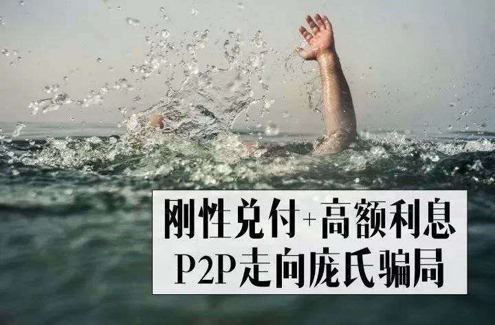百家P2P集中崩盘,涉及资金过万亿…投资人:我的钱怎么办?的照片 - 30