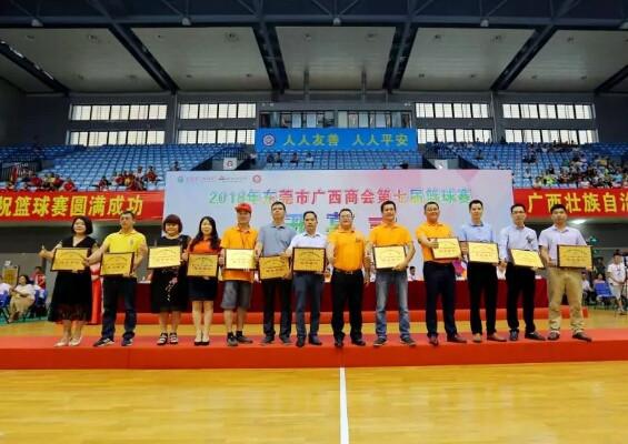 2018年东莞市广西商会第七届篮球赛隆重开幕