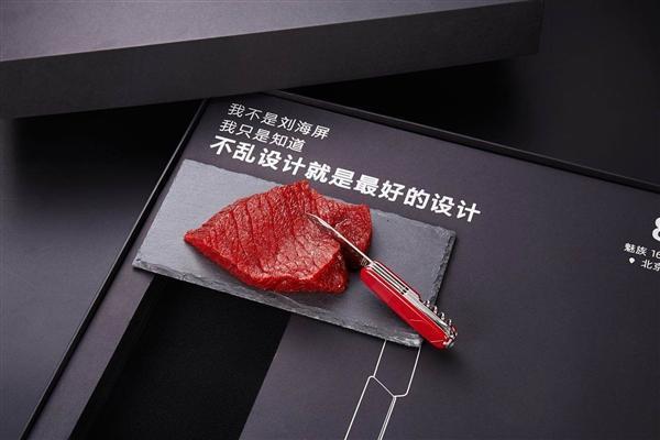 8月8日魅族16旗舰手机发布会官宣!邀请函是牛肉和三把刀的照片 - 6