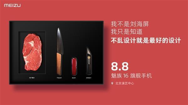 8月8日魅族16旗舰188bet注册发布会官宣!邀请函是牛肉和三把刀