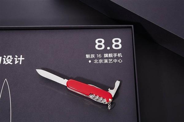 8月8日魅族16旗舰手机发布会官宣!邀请函是牛肉和三把刀的照片 - 7