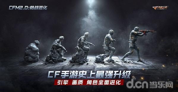 """《穿越火线》手游""""CFM2.0""""版本即将上线,准备迎接全新内容吧!"""
