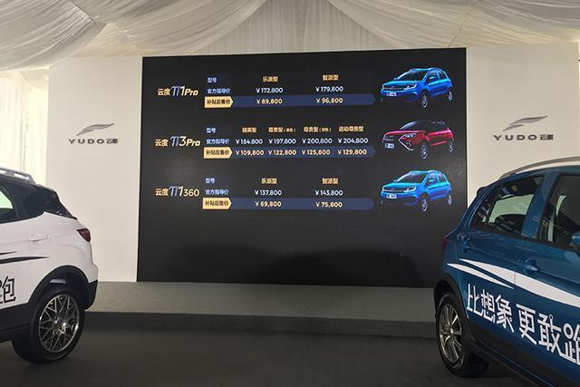 云度再发力推三款新车,新兴品牌该如何立足市场?