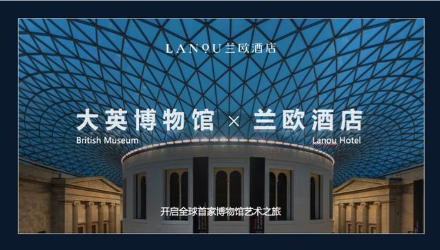 """这家和大英博物馆""""联姻""""的酒店,到底好在"""