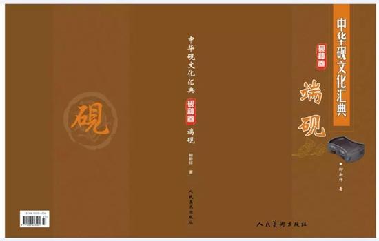《中华砚文化汇典》《砚种卷》之《端砚》