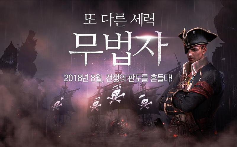 做任务就能当海盗!韩服《上古世纪》8月更新公开