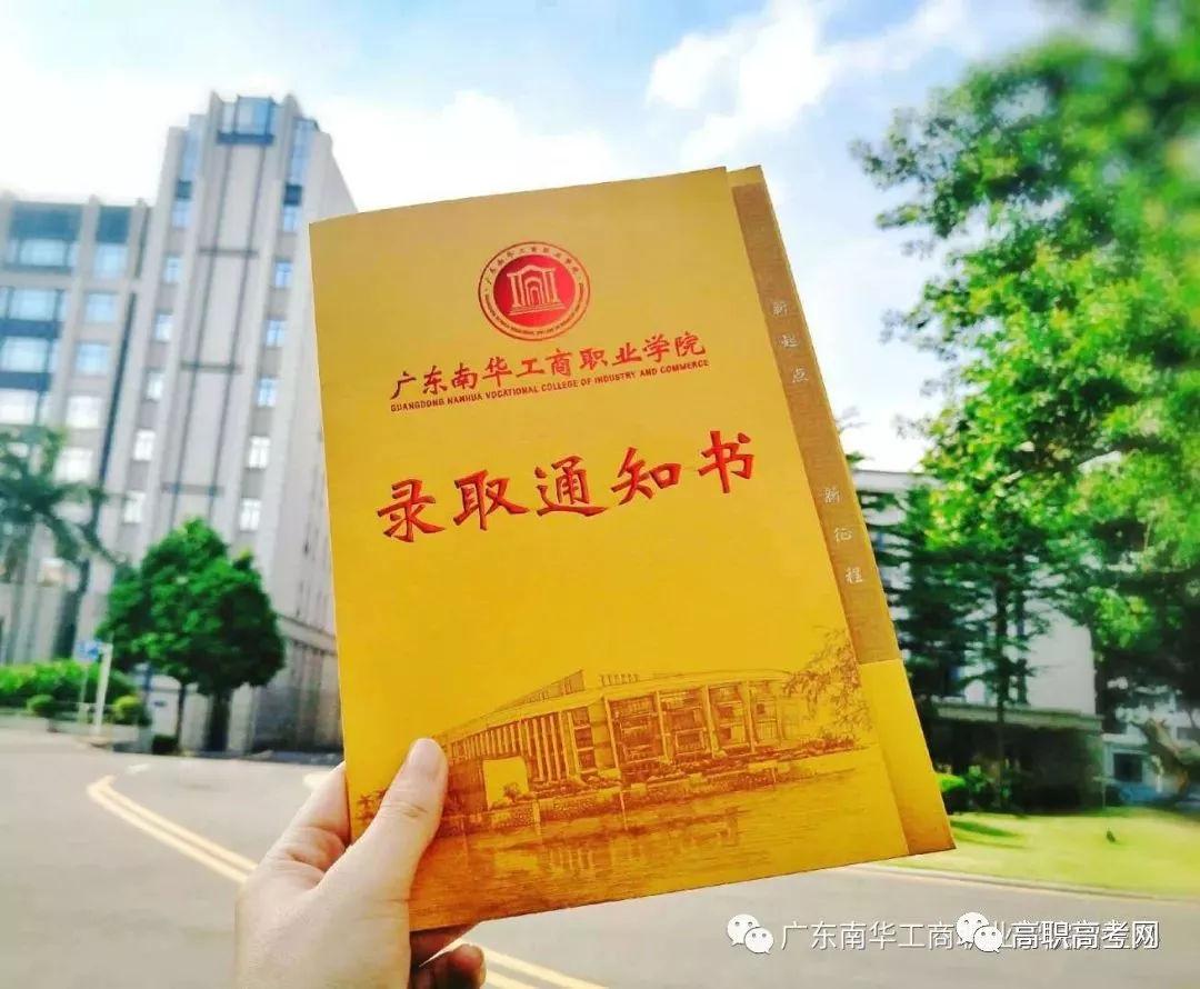 2018广东南华工商职业学院3+证书录取通知书8月上旬寄出