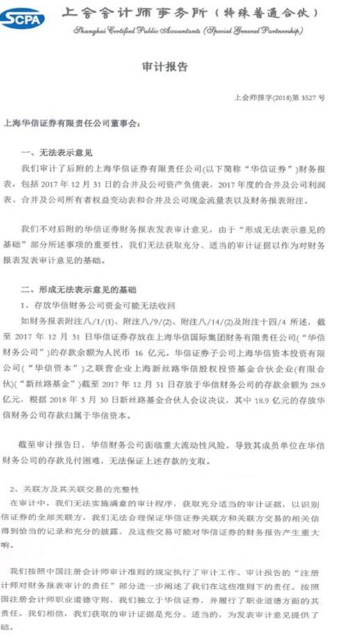 """華信證券直降五級至D刷新紀錄 年報審計遭""""無法表示意見"""""""