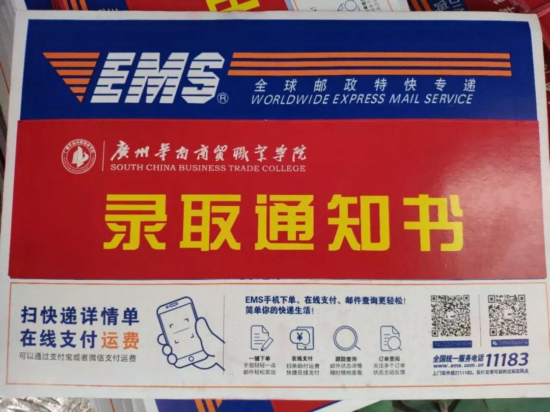 2018年广州华南商贸职业学院3+证书录取通知书已寄出