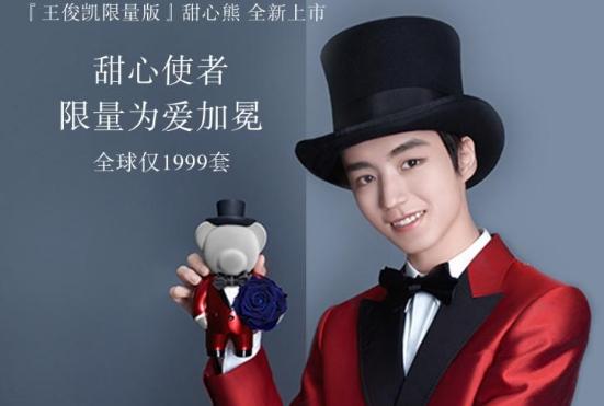 roseonly王俊凯七夕限量款小熊礼盒 刚上市就卖爆了!