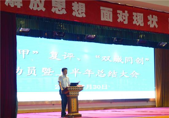 改革再出发开放迈新�i――淮安市二院召开2018上半年全院大会